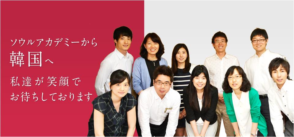 ソウルアカデミーから韓国へ私達が笑顔でお待ちしております
