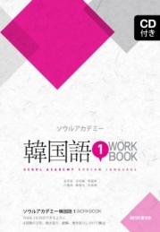 koreanworkbook1