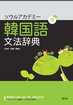 ソウルアカデミー韓国語文法辞典初級・中級
