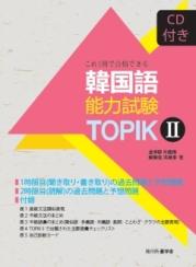 TOPIK2