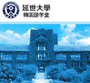 延世大学 言語研究教育院韓国語学堂