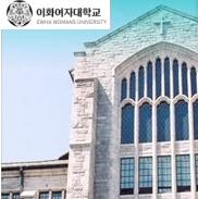 梨花女子大学校 言語教育院