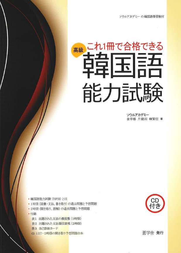 これ1冊で合格できる韓国語能力試験高級
